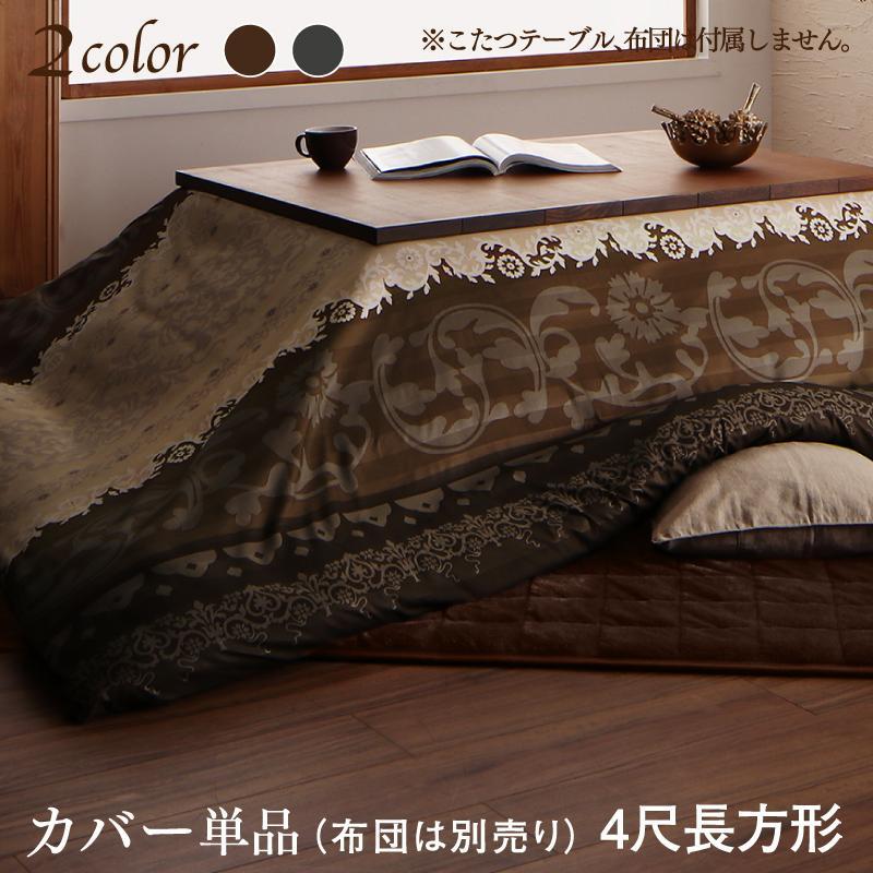 リゾートモダン暖かこたつカバー brise de mer こたつ布団カバー単品(布団は別売) 4尺長方形(80×120cm)天板対応