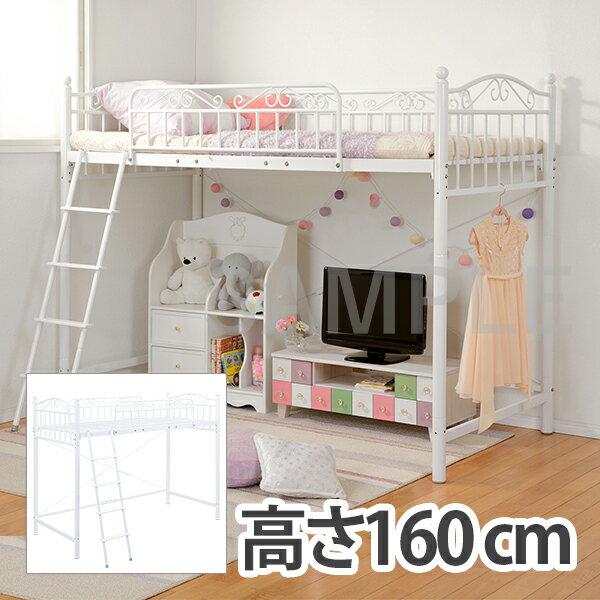 送料無料 ロフトベッド ミドルタイプ シングルベッド 姫系 パイプベッド ロフトベット ベッド シングルサイズ パイプロフトベッド ベット はしご 一人暮らし 女の子 子供部屋 おしゃれ 白 ホワイト KH-3527M-WH