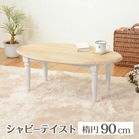 送料無料 テーブル 幅90cm アンティーク センターテーブル ローテーブル シンプル おしゃれ おすすめ カフェテーブル コンパクト リビング 楕円形 木製 木目 シャビーテイスト 北欧 ブロカントシリーズ 白 ホワイト 姫系 1人暮らし おすすめ MT-7335WH