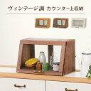 送料無料 アンティーク調カウンター上収納 おしゃれ スパイスラック 調味料ラック 木製 カフェ ディスプレイ オープン…