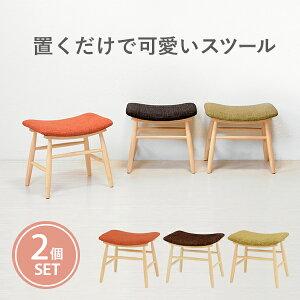 送料無料 スツール 2個セット 完成品 キッズチェア 椅子 木製 補助椅子 ちょい掛け用 荷物置き オットマン 玄関椅子 おしゃれ いす イス コンパクト 省スペース 補助いす 補助席 子供 椅子 チ