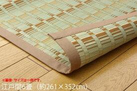 い草 上敷きカーペット い草ラグ い草カーペット 6畳 国産 掛川織 『宮之浦』 江戸間6畳 (約261×352cm)