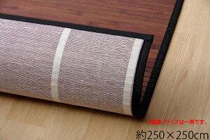 送料無料 竹ラグ 竹カーペット 4.5畳 無地 竹芯使用 ユニバース 約250×250cm 糸なしタイプ 正方形 ひんやり ラグマット 高級感 センターラグ リビングラグ おしゃれ シンプル ダークブラウン ブ