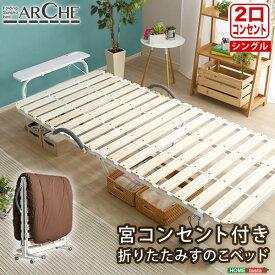 送料無料 すのこベッド 折りたたみ シングル ベッド キャスター付き 布団が干せる シングルベッド 桐 頑丈 宮付き 棚 コンセント付き ベット 折りたたみすのこベッド Arche アルシュ 北欧