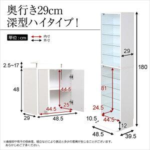 コレクションラック【ルーク】深型ハイタイプセット(本体+上置き)