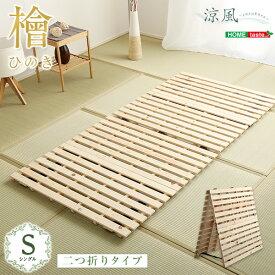 送料無料 すのこベッド 二つ折り式 檜仕様 シングル 涼風 ひのき すのこベット 布団が干せる ベッド シングルベッド 通気性 湿気対策 コンパクト 省スペース 2つ折り 木製 折り畳み おしゃれ