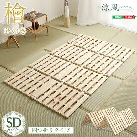 送料無料 すのこベッド 四つ折り式 檜仕様 セミダブル 涼風 ひのき すのこベット 布団が干せる ベッド セミダブルベッド 通気性 湿気対策 コンパクト 省スペース 4つ折り 木製 折り畳み おしゃれ