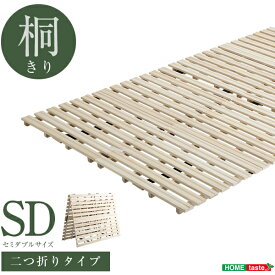 送料無料 すのこベッド 2つ折り式 桐仕様 セミダブル Coh ソーン ベッド 折りたたみ セミダブルベッド 折り畳み すのこベッド 桐 すのこ 二つ折り 木製 湿気 おしゃれ 布団が干せる