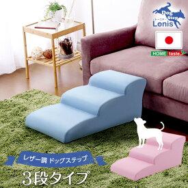 送料無料 日本製 ドッグステップ PVCレザー 犬用階段3段タイプ lonis 完成品 汚れにくい 合成皮革 ペット用品 踏み台 ペットステップ ペット用階段 レッド ブラウン ブラック アイボリー ピンク ライトブルー おしゃれ