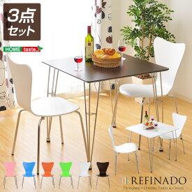 送料無料 ダイニングセット (テーブル幅75 +チェア2脚) 3点セット 2人 2人掛け 正方形 ダイニングテーブル ダイニングテーブルセット 食卓セット カジュアル モダン シンプル 北欧 2人用 高級感 デザイナーズチェア いす 椅子 作業デスク 一人暮らし ワンルーム