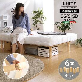 送料無料 Uniteシリーズ 専用継ぎ脚 6本セット(SS/S/SDサイズ専用)