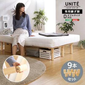 送料無料 Uniteシリーズ 専用継ぎ脚 9本セット Dサイズ専用