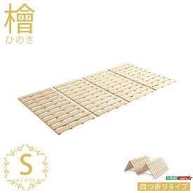 送料無料 すのこベッド 四つ折り式 檜仕様 シングル 涼風 ひのき すのこベット 布団が干せる ベッド シングルベッド 通気性 湿気対策 コンパクト 省スペース 4つ折り 木製 折り畳み おしゃれ
