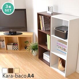 送料無料 カラーボックス 3個セット 3段 A4サイズ kara-bacoA4 スリム おしゃれ 収納ケース 収納棚 棚 ラック 収納ラック a4 本棚 本収納 一人暮らし テレビ台 おすすめ