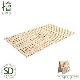 送料無料 すのこベッド 二つ折り式 檜仕様 セミダブル 涼風 ひのき すのこベット 布団が干せる ベッド セミダブルベッド 通気性 湿気対策 コンパクト 省スペース 2つ折り 木製 折り畳み おしゃれ