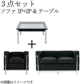 【送料無料】 ル・コルビジェ セット Bタイプ(1+2+70) 家具通販 新生活 敬老の日