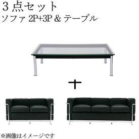 【送料無料】 ル・コルビジェ セット Dタイプ(2+3+120) 家具通販 新生活 敬老の日