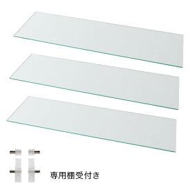 LEDコレクションラック ワイド 専用別売品 ガラス棚3枚セット 奥行29cm用