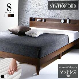 【送料無料】 ベッド シングル シングルベッド ベット ベッドフレーム マットレス付き すのこ 宮棚付き 宮付き 棚 棚付き コンセント付き デザインすのこベッド モーゲント スタンダードボンネルコイルマットレス付き 木製ベッド シングルサイズ ベッド下 収納 すのこベット
