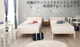 カントリー調天然木パイン材すのこベッド 圧縮ポケットコイルマットレス付き 布団用すのこ 2台タイプ シングル