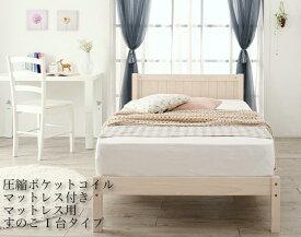 カントリー調天然木パイン材すのこベッド 圧縮ポケットコイルマットレス付き マットレス用すのこ 1台タイプ シングル