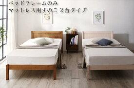 カントリー調天然木パイン材すのこベッド ベッドフレームのみ マットレス用すのこ 2台タイプ シングル