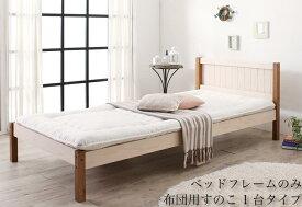カントリー調天然木パイン材すのこベッド ベッドフレームのみ 布団用すのこ 1台タイプ シングル