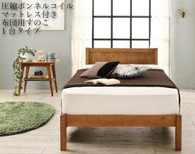 カントリー調天然木パイン材すのこベッド 圧縮ボンネルコイルマットレス付き 布団用すのこ 1台タイプ シングル