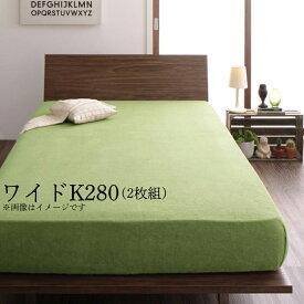 2台を包むファミリーサイズ 年中快適100%コットンタオル Cotie コティエ ベッド用ボックスシーツ ワイドK280