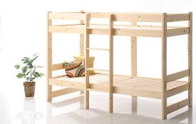 コンパクト天然木2段ベッド Jeffy ジェフィ ベッドフレームのみ セミシングル ショート丈