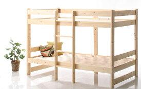 コンパクト天然木2段ベッド Jeffy ジェフィ ベッドフレームのみ シングル ショート丈