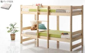 コンパクト天然木2段ベッド Jeffy ジェフィ 薄型軽量ポケットコイルマットレス付き 敷パッド付き セミシングル ショート丈