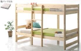 コンパクト天然木2段ベッド Jeffy ジェフィ 薄型軽量ポケットコイルマットレス付き 敷パッド付き シングル ショート丈
