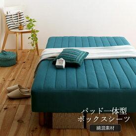 敷きパッド一体型ボックスシーツ パッド一体型ボックスシーツ 綿混素材 セミダブル