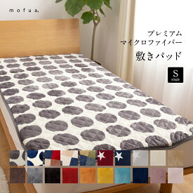 送料無料 敷きパッド シングル 洗える mofua プレミアムマイクロファイバー敷パッド シングルサイズ ベッドパッド マットレスパッド マットレスカバー 敷きパット おしゃれ 北欧