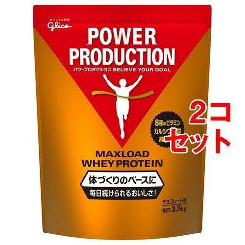 パワープロダクション マックスロード ホエイプロテイン チョコレート味(3.5kg*2コセット)