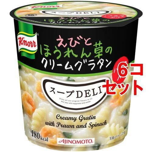 クノール スープデリ えびとほうれん草のクリームグラタン(1コ入*6コセット)