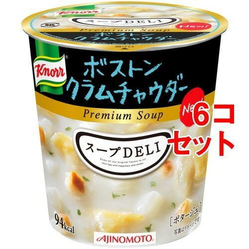 クノール スープデリ ボストンクラムチャウダー(1コ入*6コセット)