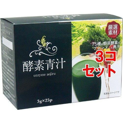 酵素青汁(3g*25袋入*3コセット)