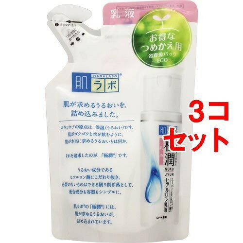 肌研(ハダラボ) 極潤 ヒアルロン乳液 つめかえ用(140mL*3コセット)