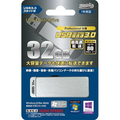 ハイディスク USBメモリー3.0 32GB スライド式 シルバー HDUF101S32G3(1コ入)