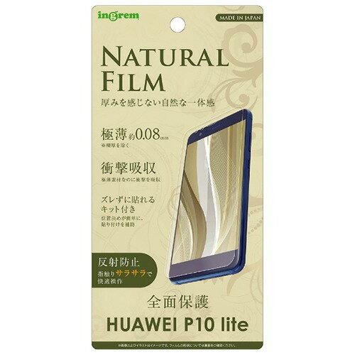 イングレム HUAWEI P10Lite TPU 反射防止 フルカバー 耐衝撃 薄型 IN-HP10LFT/WZUH(1枚入)