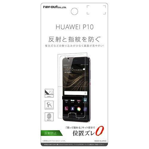 レイ・アウト HUAWEI P10 液晶保護フィルム 指紋 反射防止 RT-HP10F/B1(1枚入)