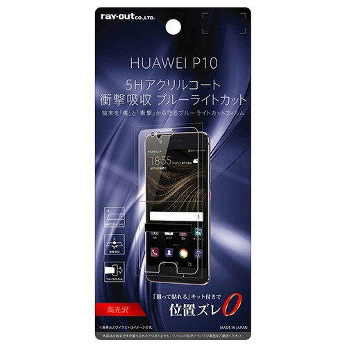 HUAWEI P10 液晶保護フィルム 5H 耐衝撃 ブルーライトカット 高光沢 RT-HP10FT/S1(1枚入)