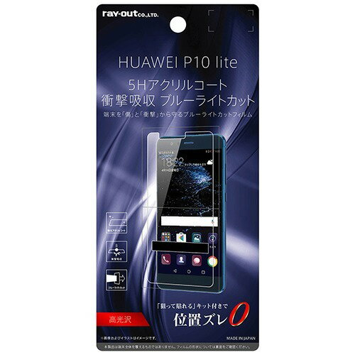 HUAWEI P10 Lite 液晶保護フィルム 5H 耐衝撃 ブルーライトカット RT-HP10LFT/S1(1枚入)