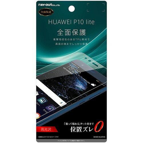 HUAWEI P10 Lite 液晶保護フィルム TPU 光沢 フルカバー 耐衝撃 RT-HP10LFT/WZD(1枚入)