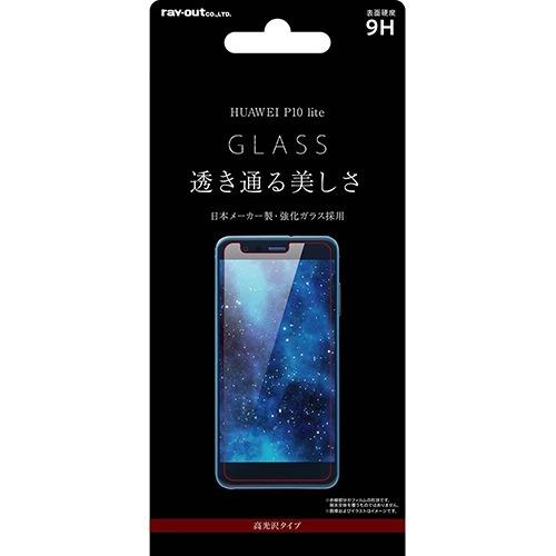 HUAWEI P10 Lite 液晶保護ガラスフィルム 9H 光沢 0.33mm RT-HP10LF/CG(1枚入)