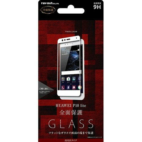 HUAWEI P10 Lite 液晶保護ガラスフィルム 9H 全面保護 平面 光沢 0.33mm ホワイト(1枚入)