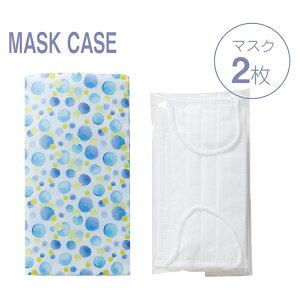 【まとめ買い5セット】日本製 国産マスク&マスクケース(抗菌)個包装 マスクホルダー マスク入れ マスク収納 おしゃれ かわいい 女性 レディース 贈り物 ギフト プレゼント 贈答品 お中