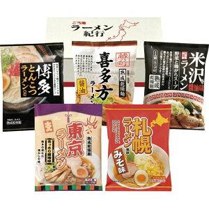 ご当地ラーメン味くらべ乾麺 5食入